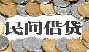 民间借贷法律纠纷