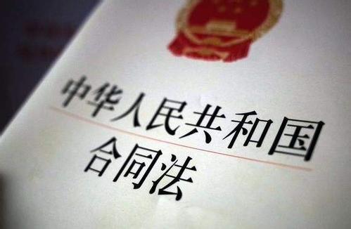 hetongfa - 合同纠纷