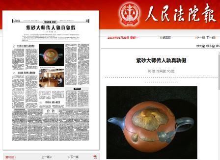人民法院报报道 - 中国教育电视台报道我所律师代理紫砂大师蒋蓉传人案