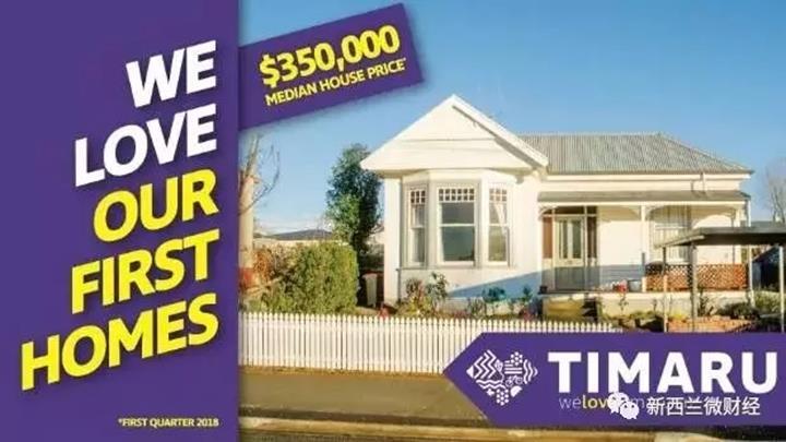 新西兰房产价格