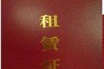 上海高院关于公房承租及使用权纠纷案件的意见