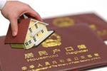 空挂户口 150x100 - 杨浦162街坊房屋征收项目估价公告