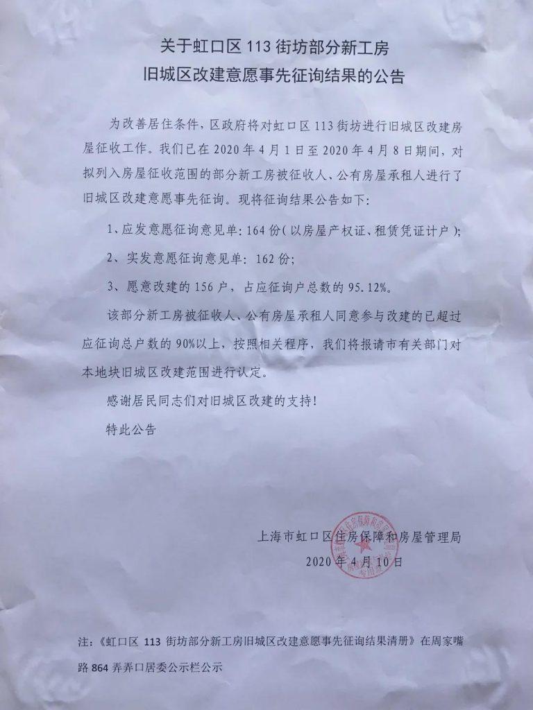 113yizheng 768x1024 - 虹口区113街坊部分新工房一征通过率95.12%