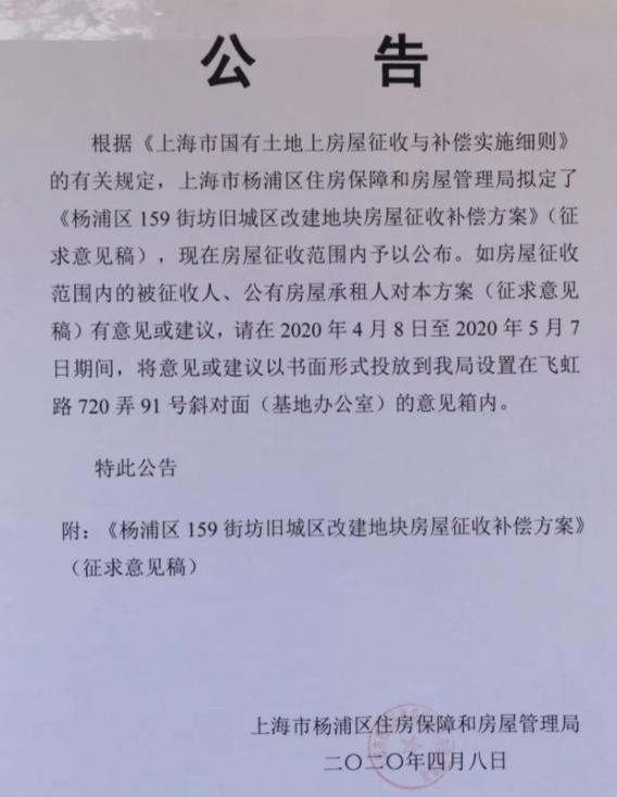 159 - 杨浦区134街坊、159街坊房屋征收与补偿方案(可下载计算工具)