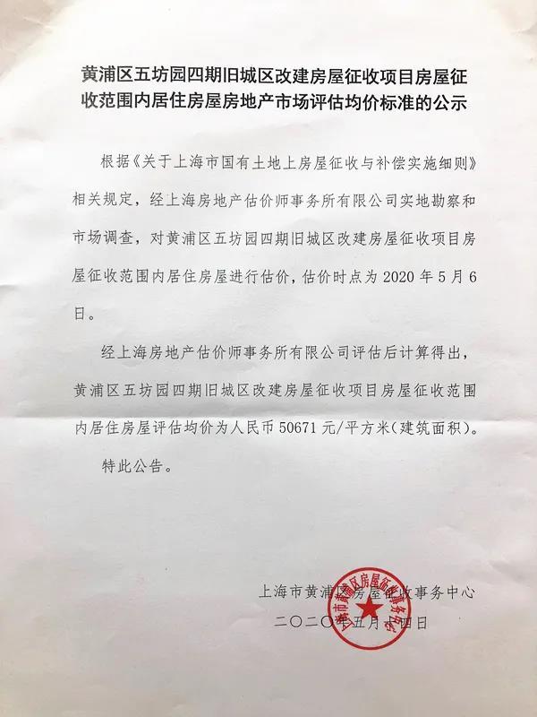 wufangyuanpinggujia - 黄浦区五坊园四期动迁征收评估价出炉(可下载动迁款计算工具)