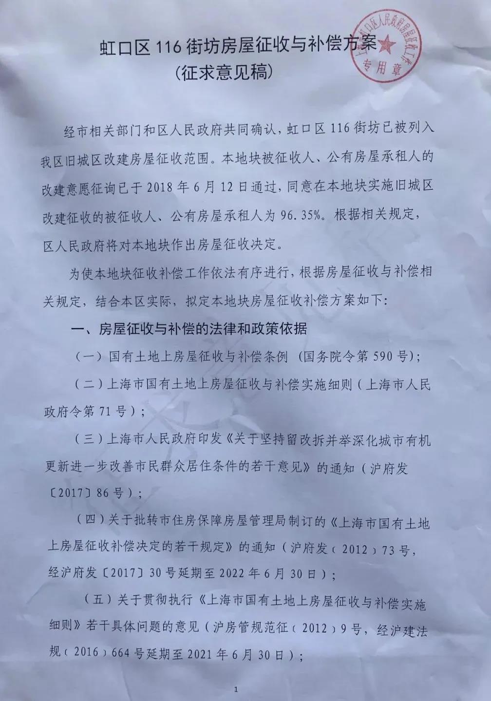 微信图片 20200624135153 - 虹口116街坊房屋征收与补偿方案(征求意见稿)公布