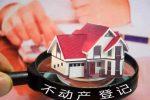 不动产信息查询 150x100 - 上海高院继承纠纷庭审要领
