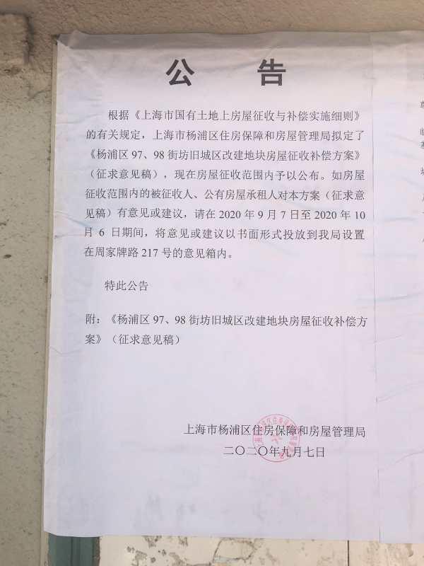 97gonggao - 杨浦97-98街坊房屋征收补偿方案征求意见稿公布
