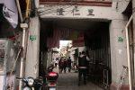 平凉10 14 6 150x100 - 杨浦162街坊房屋征收项目估价公告