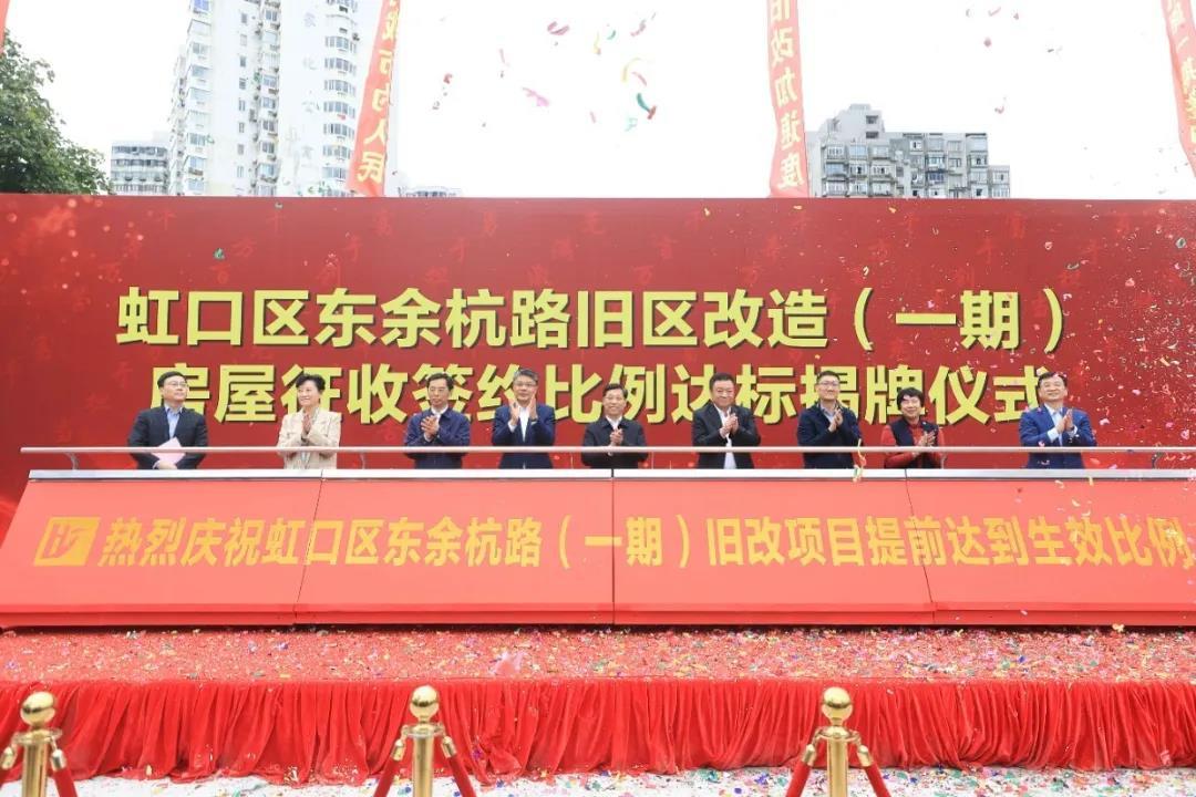 虹口东余杭街坊签约 - 虹口东余杭一期(110/111/112/113/114/115街坊)签约率达98.69%