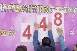 93qianyue 150x100 - 杨浦162街坊房屋征收项目估价公告