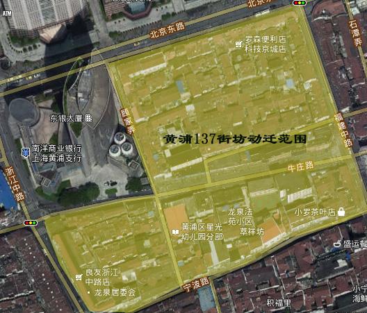 黄浦137街坊 - 黄浦区北京东路137街坊房屋动迁征收范围公告