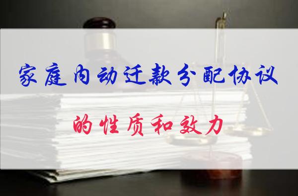 动迁分配协议 - 法院判决:公房动迁款分配协议对未签字的同住人不具有约束力
