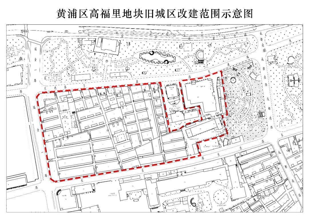 1 - 黄浦区高福里地块征收补偿方案(征求意见稿)