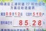 江浦27街坊 150x100 - 杨浦区103、104街坊旧城区改建地块房屋征收补偿方案(征求意见稿)